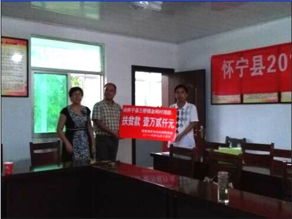 民革安庆市企业家委员会向怀宁县三桥镇金闸村捐赠扶
